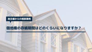 借地権の存続期間はどのくらいになりますか?