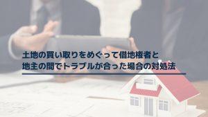 【借地トラブル】土地の買い取りをめぐって借地権者と地主の間でトラブルが合った場合の対処法