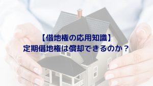 【借地権の応用知識】定期借地権は償却できるのか?