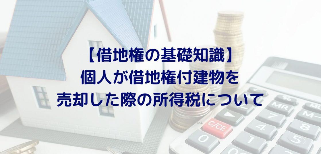 個人が借地権付建物を売却した際の所得税について